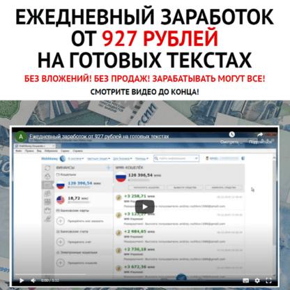 Ежедневный заработок от 927 рублей на готовых текстах -Скачать за 200