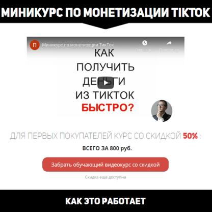 Миникурс по монетизации TikTok -Скачать за 200