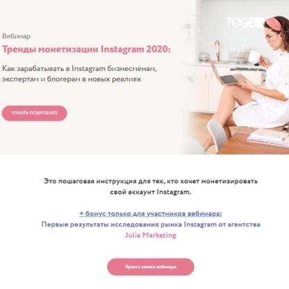 Тренды монетизации Instagram 2020-Скачать за 200
