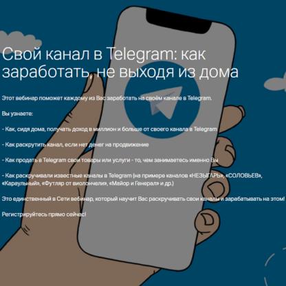 Свой канал в Telegram: как заработать, не выходя из дома -Скачать за 200