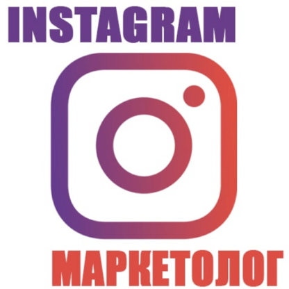 Instagram-маркетолог -Скачать за 200
