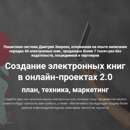 Создание электронных книг в онлайн-проектах 2.0 -Скачать за 200