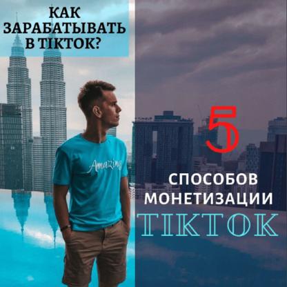 Чек-лист | Монетизация в TikTok -Скачать за 200