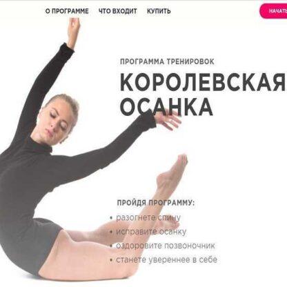 [Анастасия Завистовская] Королевская осанка -Скачать за 200