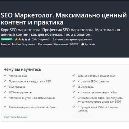SEO Маркетолог. Максимально ценный контент и практика  [Andrew Borysenko]-Скачать за 200