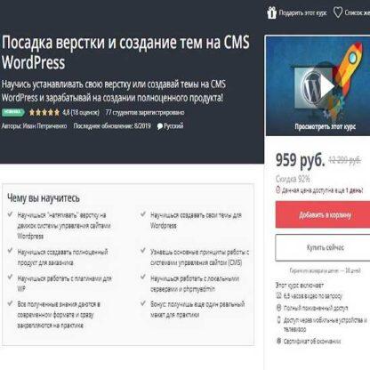 Посадка верстки и создание тем на CMS WordPress -Скачать за 200