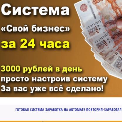 Бизнес за 24 часа от 3000 рублей в день -Скачать за 200