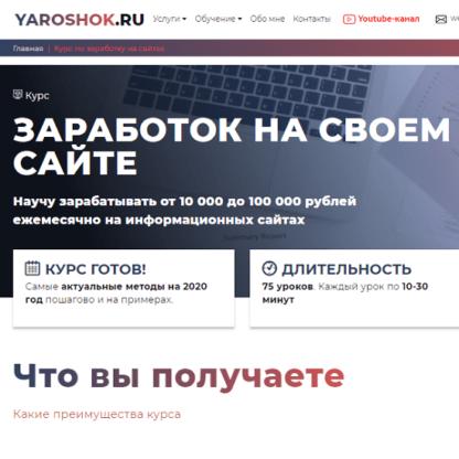 Заработок на своем сайте. Научу зарабатывать от 10 000 до 100 000 рублей ежемесячно -Скачать за 200