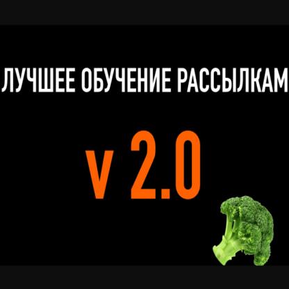 Лучшее обучение рассылкам V 2.0-Скачать за 200