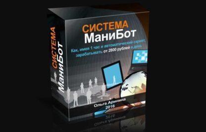 Система МаниБот — зарабатывайте от 2800 руб в день!-Скачать за 200