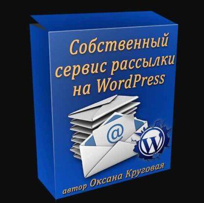 Собственный сервис рассылки на WordPress-Скачать за 200