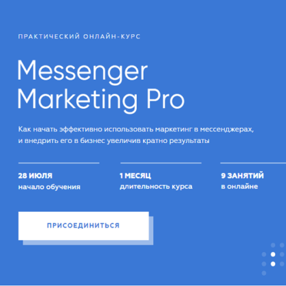 Messenger Marketing Pro -Скачать за 200