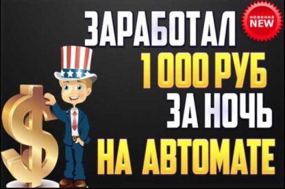 Как заработать 1051 рубль за ночь на автомате-Скачать за 200