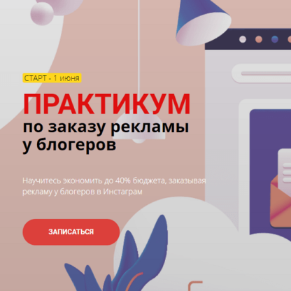 Практикум по заказу рекламы у блогеров -Скачать за 200