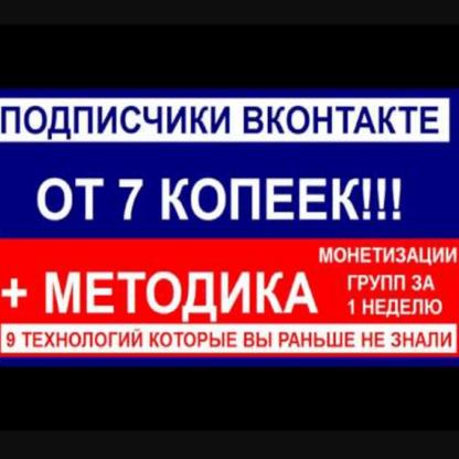 Создание сообществ Вконтакте приносящих прибыль-Скачать за 200