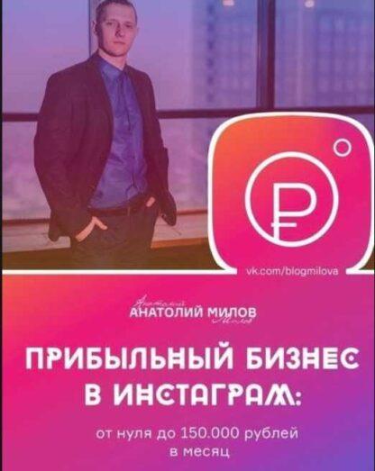 Прибыльный бизнес в Instagram: от 0 до 150 000 рублей в месяц-Скачать за 200