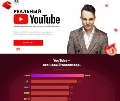 Реальный YouTube  скачать-Скачать за 200
