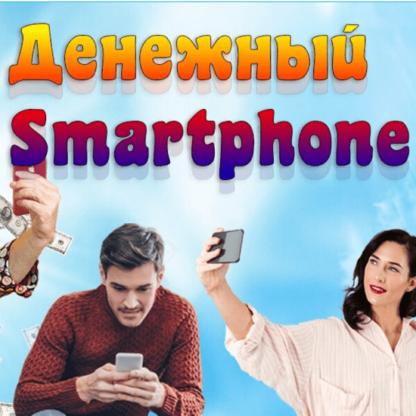 Денежный Smartphone -Скачать за 200