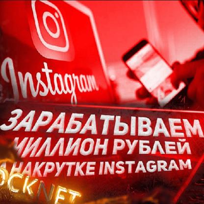 Зарабатываем миллион рублей на накрутке Instagram -Скачать за 200