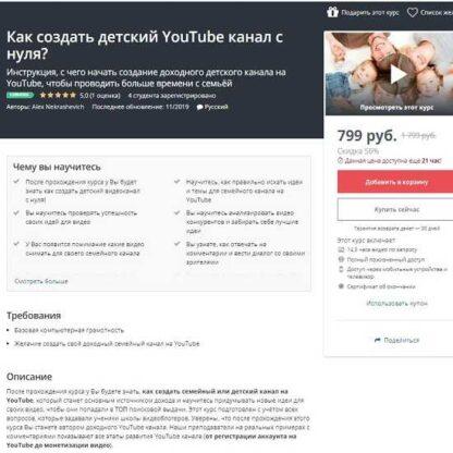 Как создать детский YouTube канал с нуля? [Udemy] -Скачать за 200