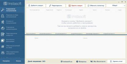 InstaSoft 4.017 cracked-Скачать за 200