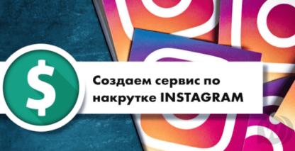 Создание сервиса по накрутке instagram скачать-Скачать за 200