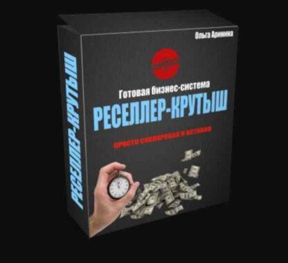 """Бизнес-система """"Реселлер-крутыш"""" скачать-Скачать за 200"""