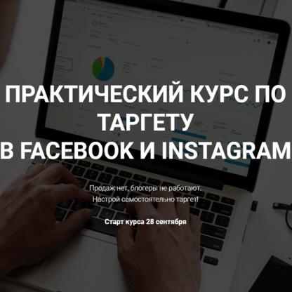 Практический курс по таргету в Facebook и Instagram -Скачать за 200