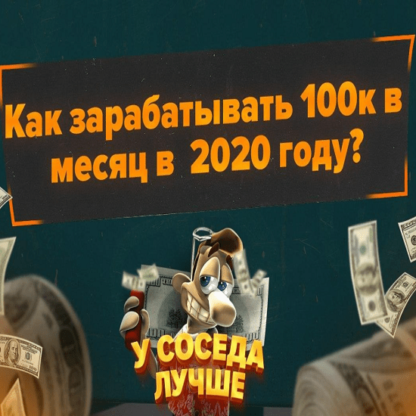 Как зарабатывать 100к в месяц в 2020 году?-Скачать за 200