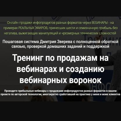 Проведение вебинаров на GetCourse и перевод их в автовебинары -Скачать за 200