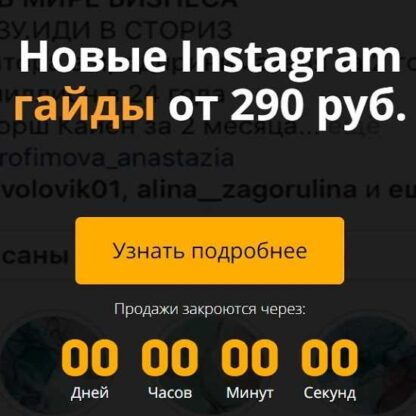 Новые Instagram гайды -Скачать за 200