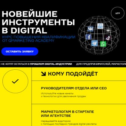 Новейшие инструменты в digital -Скачать за 200