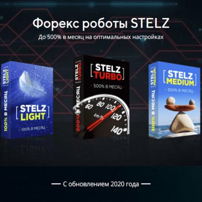 Форекс роботы STELZ -Скачать за 200