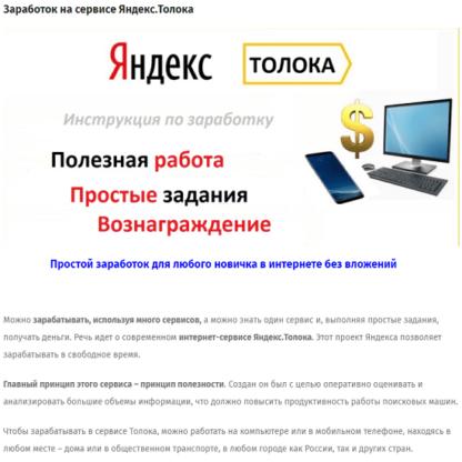 Заработок на сервисе Яндекс.Толока -Скачать за 200