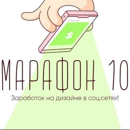 Марафон 10 — Заработок на дизайне в соц.сетях! -Скачать за 200