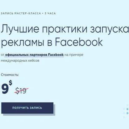 Лучшие практики запуска рекламы в Facebook -Скачать за 200