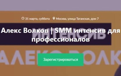 SMM интенсив для профессионалов  скачать-Скачать за 200