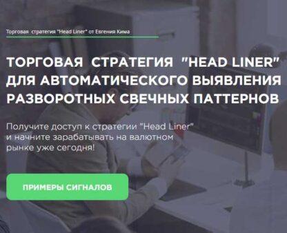 Торговая стратегия «Head Liner»-Скачать за 200