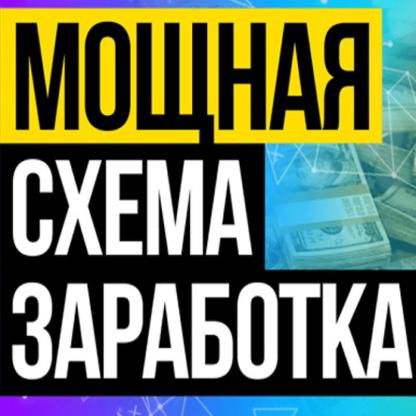 Мощная схема заработка от 1500 рублей в день. Абсолютно без вложений -Скачать за 200