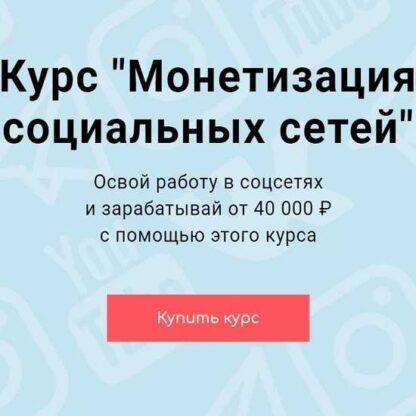Монетизация социальных сетей -Скачать за 200