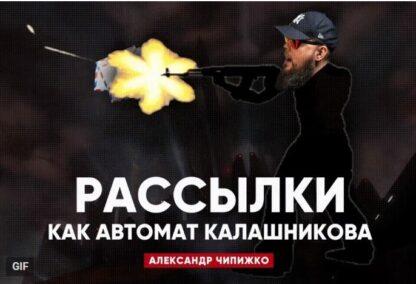 Рассылки вконтакте, которые работают как автомат Калашникова-Скачать за 200