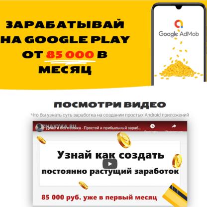 Деньги без навыка — Простой заработок на рекламе в приложениях -Скачать за 200