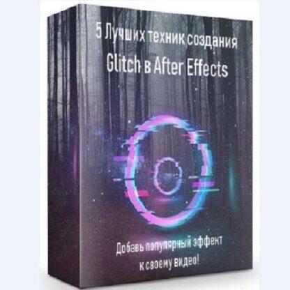 5 Лучших техник создания Glitch в After Effects -Скачать за 200