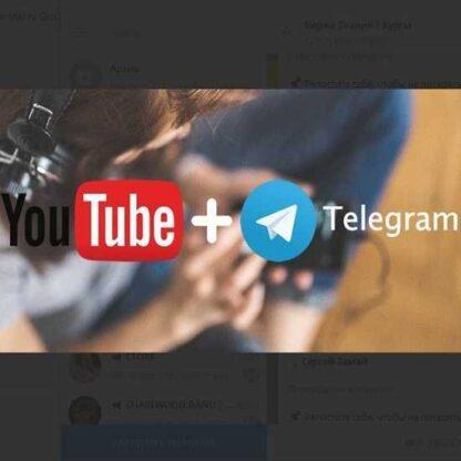 YouTube + Telegram — система замкнутого круга-Скачать за 200