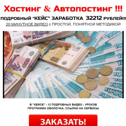 Хостинг и Автопостинг. Подробный кейс заработка 32212 рублей-Скачать за 200