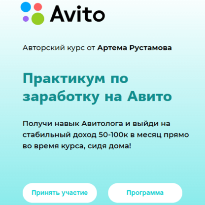 Практикум по заработку на Авито -Скачать за 200