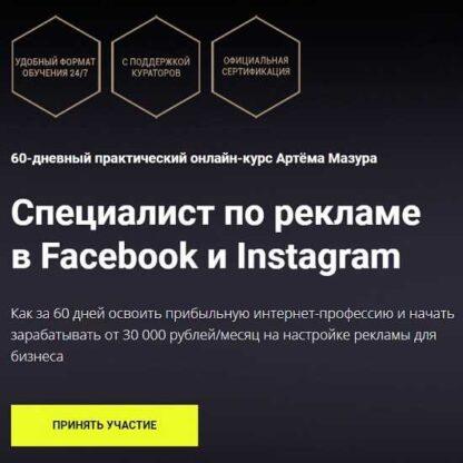 Специалист по рекламе в Facebook и Instagram -Скачать за 200