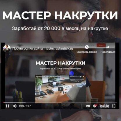 Мастер накрутки в Социальных сетях -Скачать за 200
