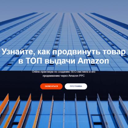 Обучения SЕO-листинга и его продвижению в ТОП через Amazon PPC — 4 Поток -Скачать за 200