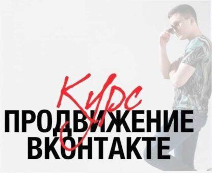 Продвижение ВКонтакте -Скачать за 200